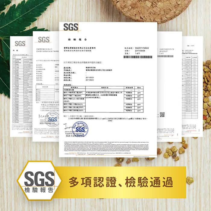 花粉SGS檢驗報告