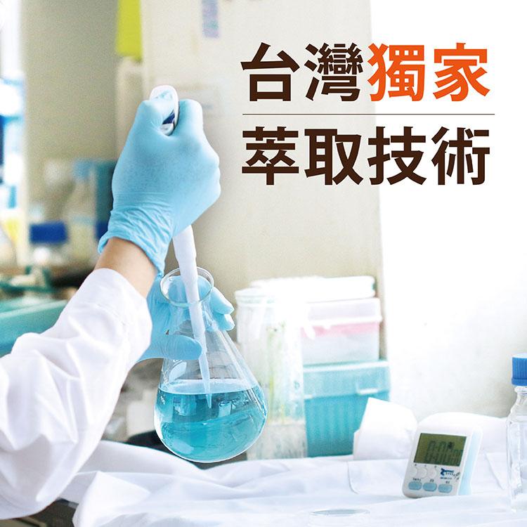 台灣獨家萃取技術