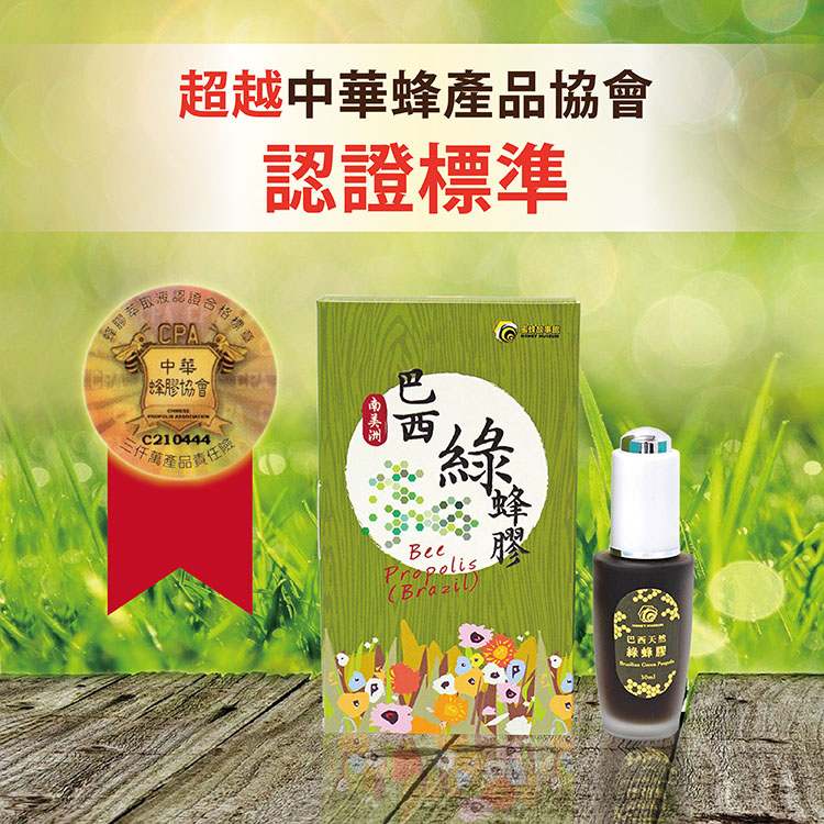品質超越中華蜂產品協會認證標準
