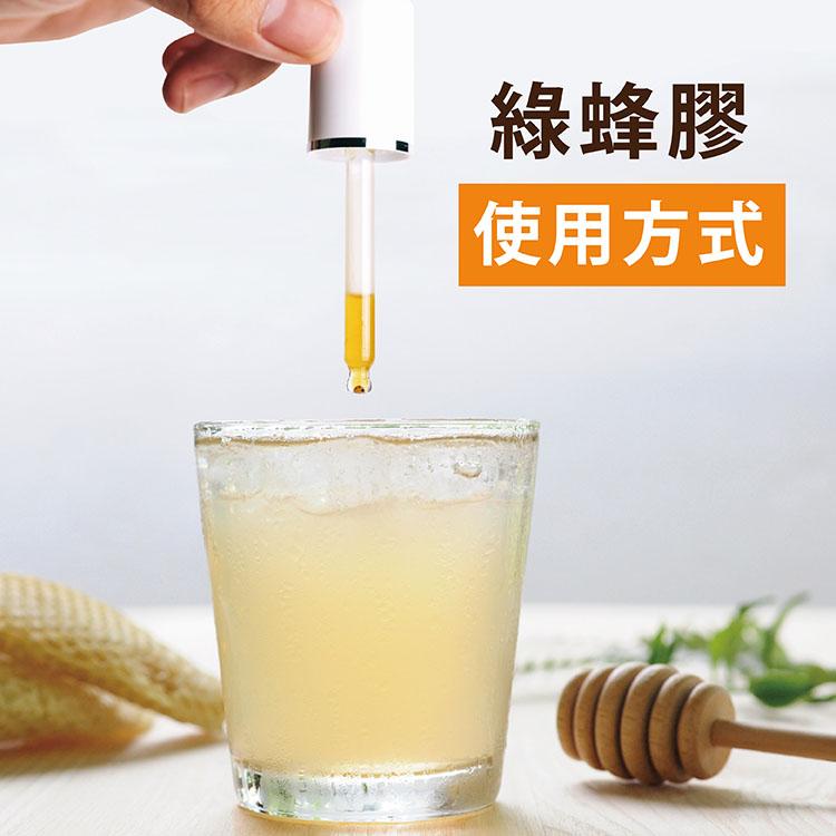 蜂膠滴劑正確使用方式