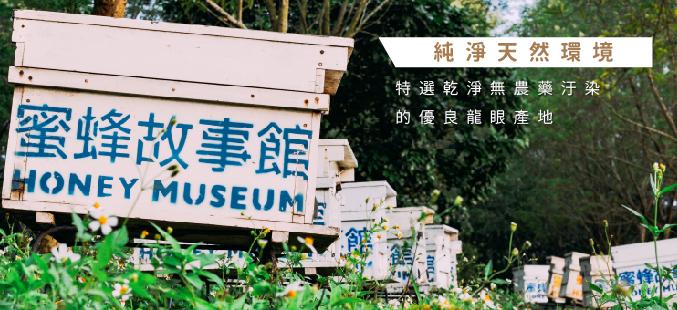 蜜蜂故事館蜂蜜產自天然養蜂場