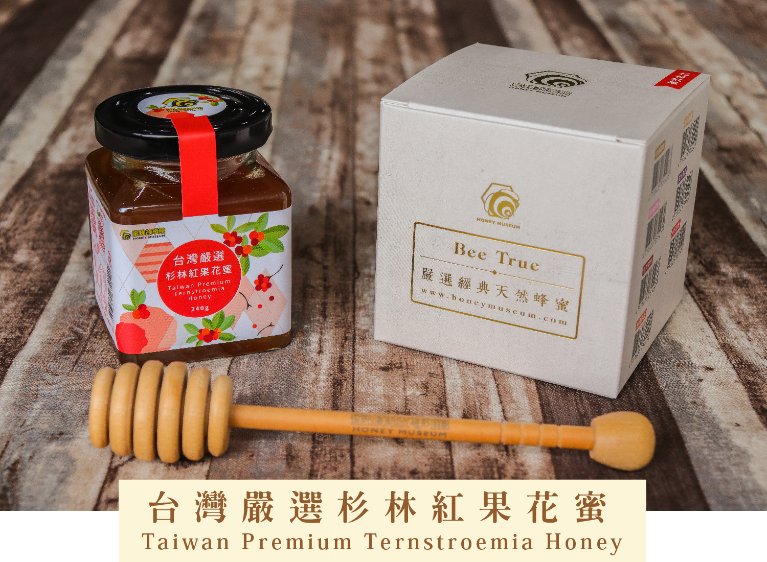 古坑窖藏柳橙花蜜Taiwan Orange Blossom Honey
