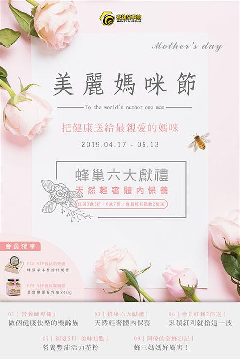 蜜蜂故事館-2019母親節期刊