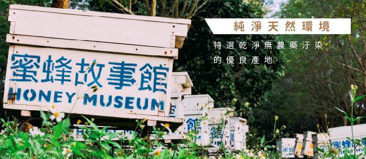 蜂蜜產自天然環境