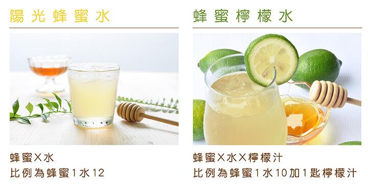 蜂蜜檸檬、蜂蜜水比例